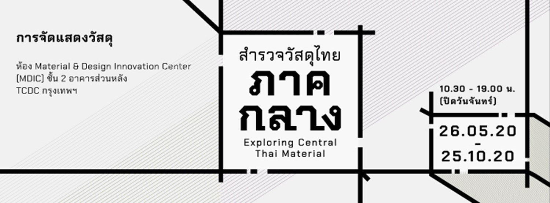 งานจัดแสดงวัสดุ Exploring Central Thai Material - สำรวจวัสดุไทยภาคกลาง Zipevent