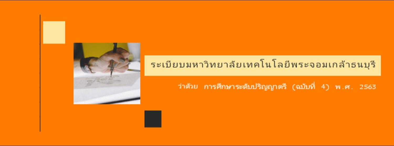ระเบียบมหาวิทยาลัยเทคโนโลยีพระจอมเกล้าธนบุรี ว่าด้วย การศึกษาระดับปริญญาตรี (ฉบับที่ 4) พ.ศ. 2563 Zipevent