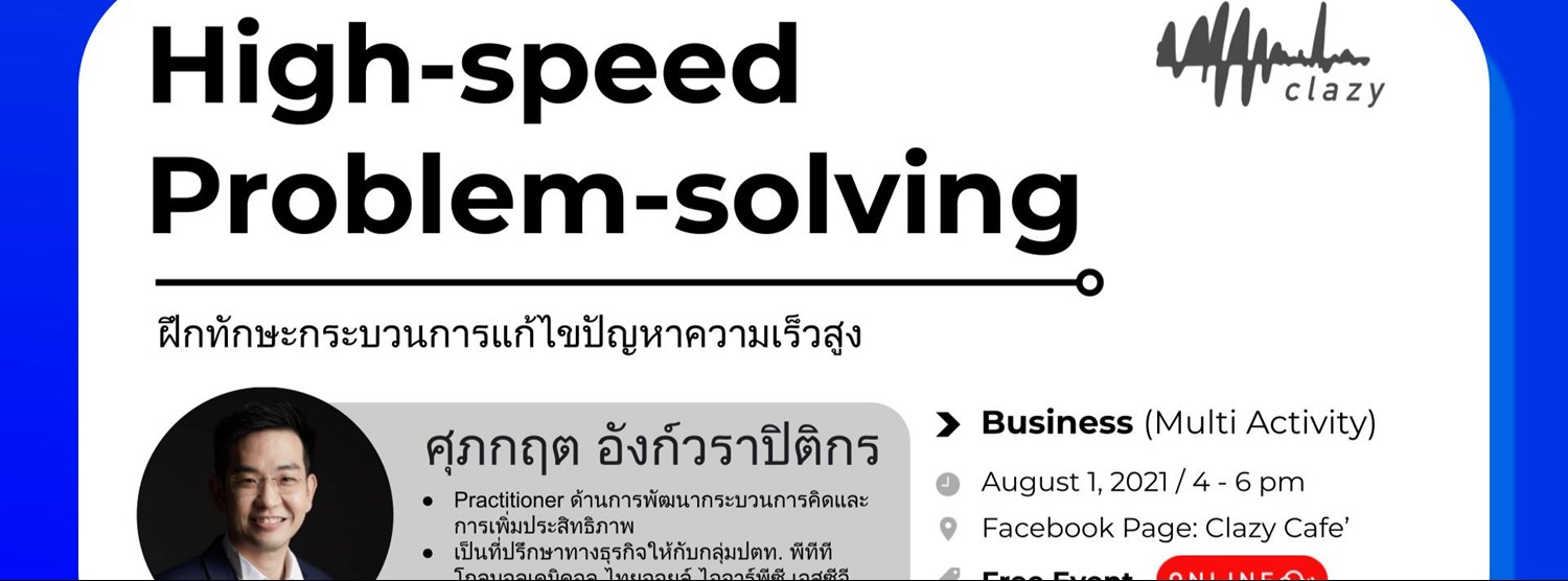 High-speed Problem-solving Zipevent