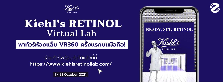Kiehl's RETINOL Virtual Lab Zipevent