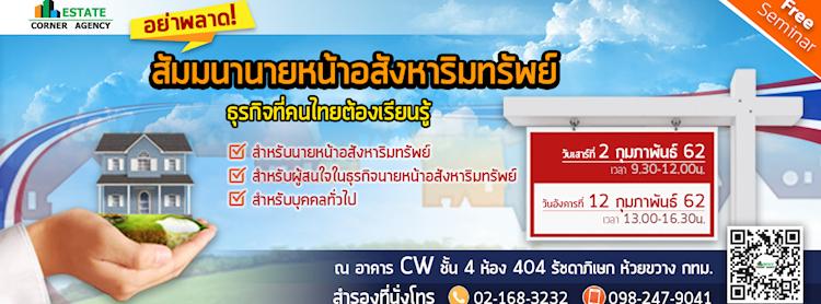 """สัมมนาวิชาชีพ """"นายหน้าอสังหาริมทรัพย์ ธุรกิจที่คนไทยต้องเรียนรู้  """" Zipevent"""