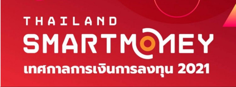 Thailand Smart Money 2021 Zipevent