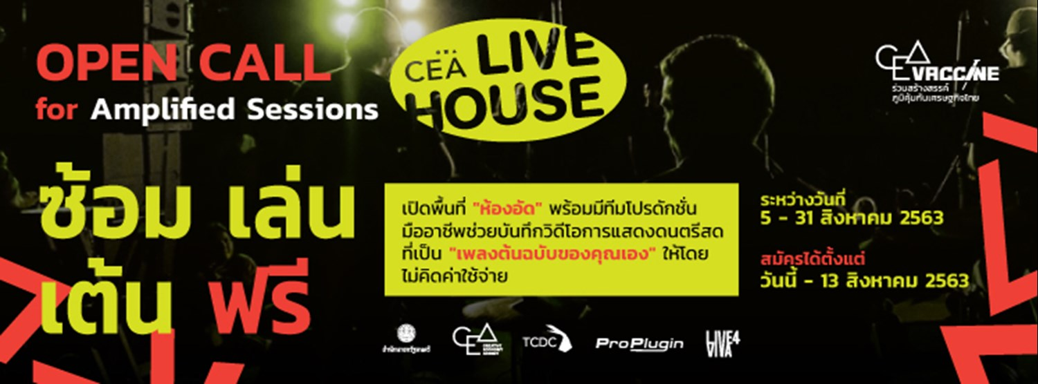 """""""CEA Live House"""" Amplified Sessions Zipevent"""
