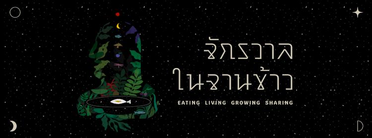 EatArt : จักรวาลในจานข้าว Zipevent