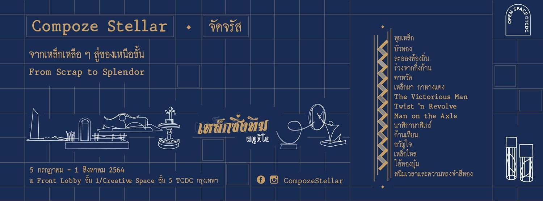 การจัดแสดงผลงาน Compoze Stellar-จัดจรัส: From Scrap to Splendor Zipevent