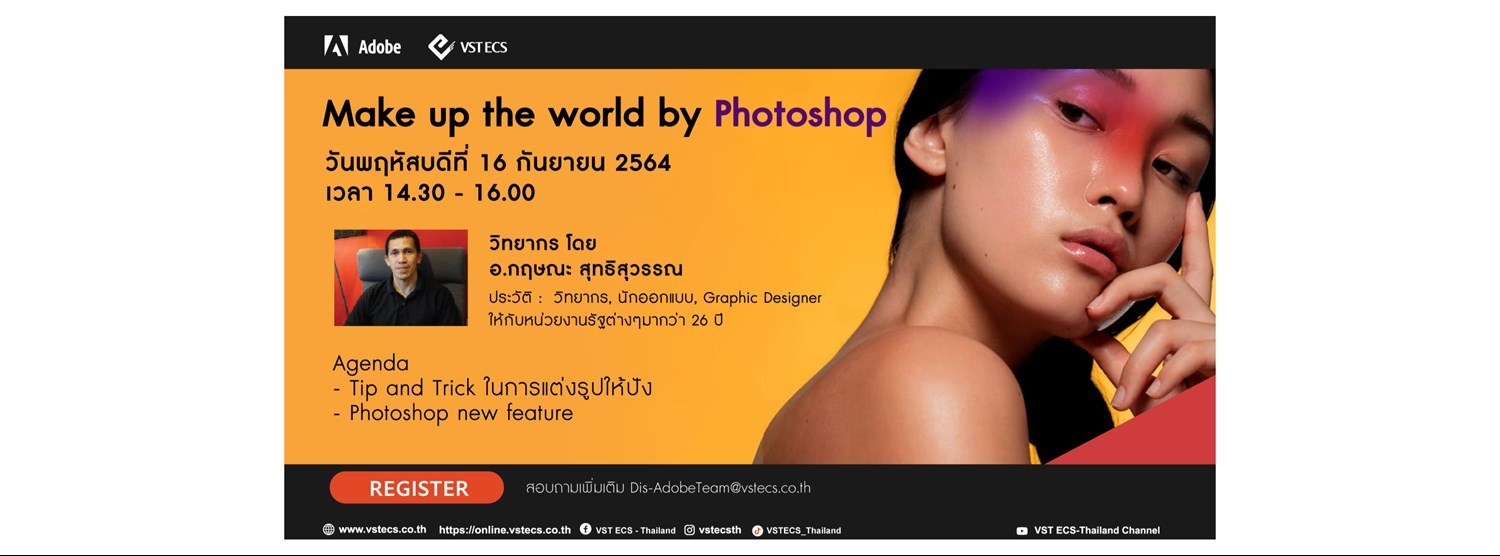 Make up the world by Photoshop Zipevent