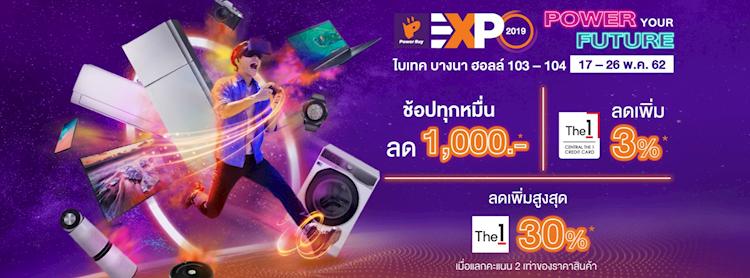 Power Buy Expo 2019 Zipevent