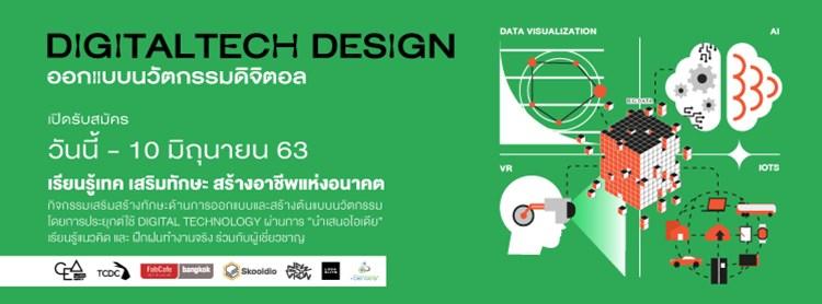 DigitalTECH Design: ออกแบบนวัตกรรมดิจิตอล เรียนรู้เทค เสริมทักษะ สร้างอาชีพแห่งอนาคต Zipevent