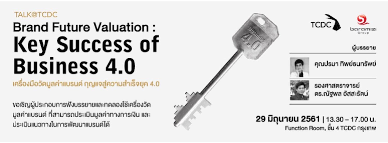 """การบรรยายหัวข้อ เครื่องมือวัดมูลค่าแบรนด์ กุญแจสู่ความสำเร็จยุค 4.0  """"Brand Future Valuation: Key Success of Business 4.0"""" Zipevent"""