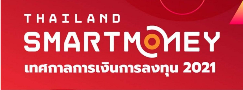 Thailand Smart Money 2021 @พิษณุโลก Zipevent