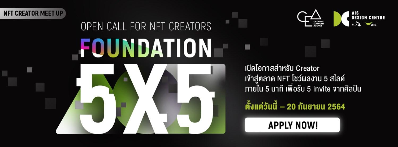 NFT Creator Meet up: Foundation 5x5 Zipevent