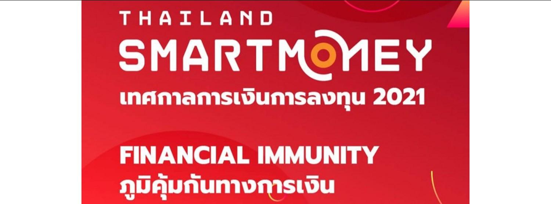 Thailand Smart Money 2021 @ระยอง Zipevent
