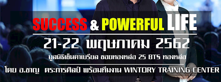 Success And Powerful Life Zipevent