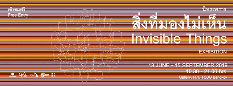"""นิทรรศการ """"สิ่งที่มองไม่เห็น"""" (Invisible Things) Zipevent"""