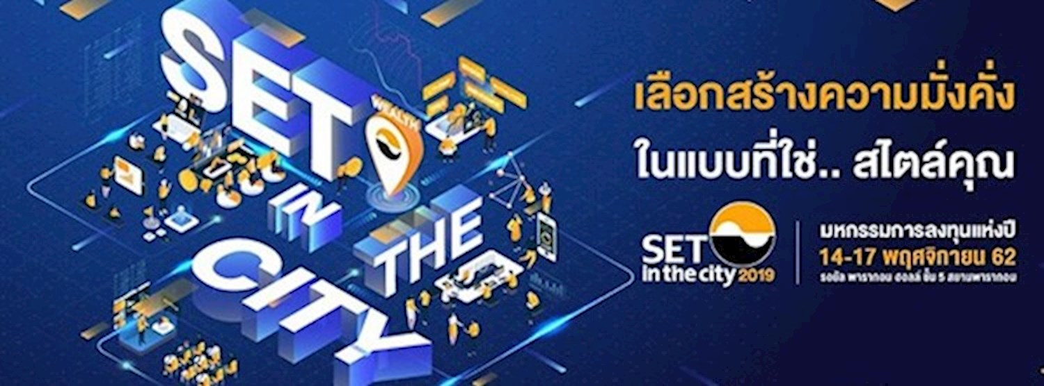 SET in the City 2019 Zipevent