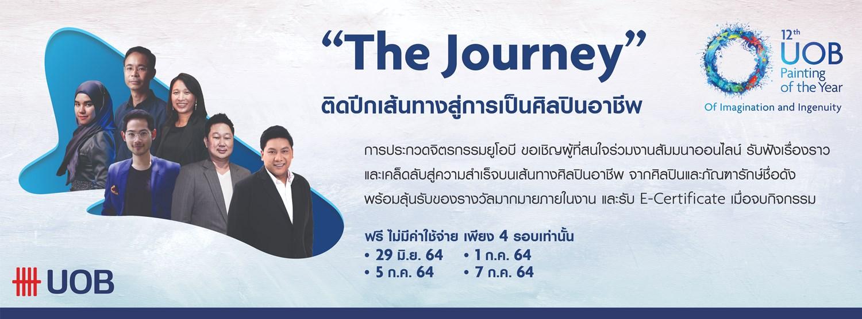 """The Journey"" ติดปีกเส้นทางสู่การเป็นศิลปินอาชีพ Zipevent"