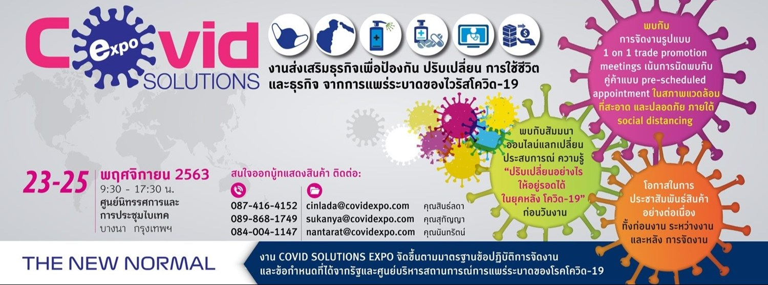 COVID Solutions Expo Zipevent