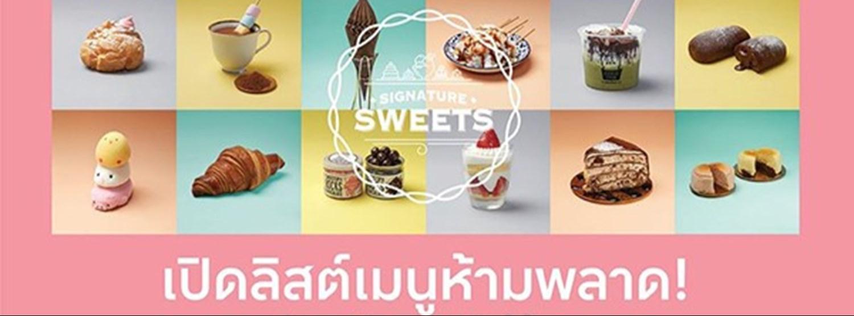 Signature Sweet @เซ็นทรัลพลาซา ชลบุรี Zipevent