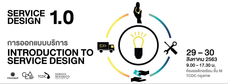 การออกแบบบริการ  (SERVICE DESIGN 1.0 _ Introduction to Service Design) Zipevent