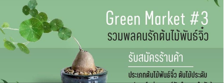 Green Market ครั้งที่ 3 Zipevent