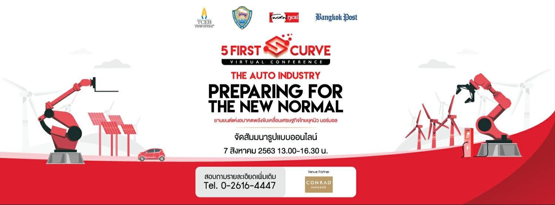 โครงการ Webinar สัมมนาออนไลน์ 5 First S-Curve(อุตสาหกรรมยานยนต์สมัยใหม่) ยานยนต์แห่งอนาคตพลังขับเคลื่อนเศรษฐกิจไทยในยุคนิว นอร์มอล Zipevent