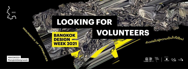 BKKDW 2021 Looking for Volunteers (รอบ 2) Zipevent