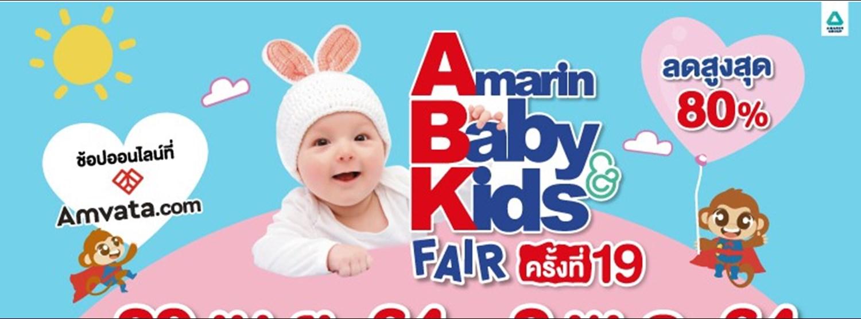 Amarin Baby & Kids Fair ครั้งที่ 19 Zipevent
