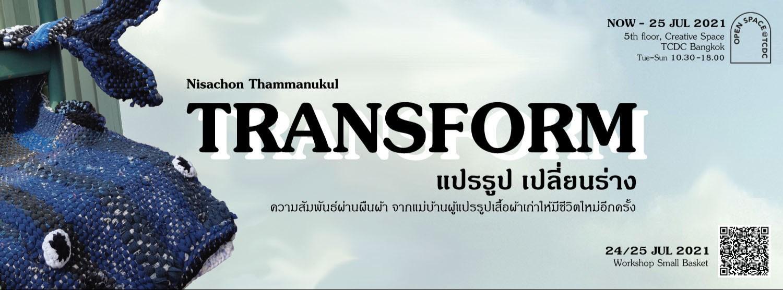 การจัดแสดงผลงาน TRANSFORM แปรรูป เปลี่ยนร่าง Zipevent