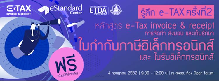 หลักสูตรอบรมผู้ประกอบการ e-Tax Invoice & e-Receipt Zipevent