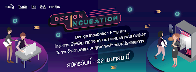 Design Incubation Program Zipevent