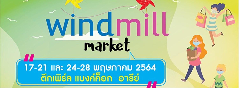 Windmill Market Ep.1 Zipevent