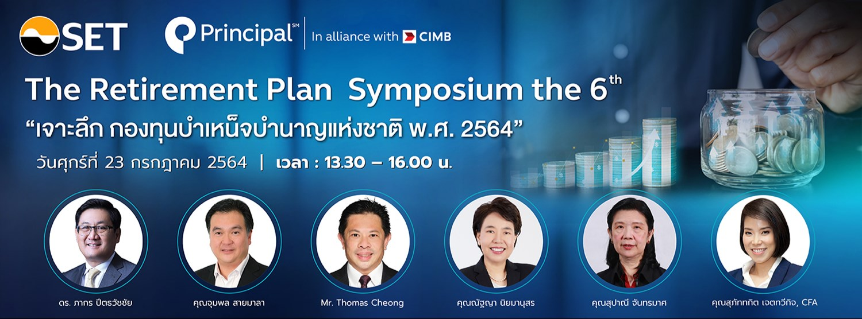 "The Retirement Plan Symposium ครั้งที่ 6 ""เจาะลึก กองทุนบำเหน็จบำนาญแห่งชาติ พ.ศ. 2564"" Zipevent"