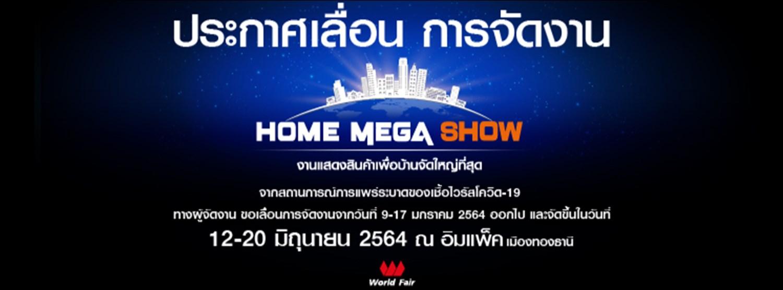 Home Mega Show 2021 Zipevent