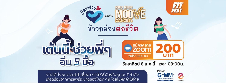 เกิดมาช่วย x Moove Dance เพื่อโครงการข้าวกล่องต่อชีวิต  Zipevent