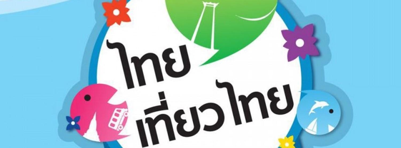 ไทยเที่ยวไทย ครั้งที่ 61 Zipevent