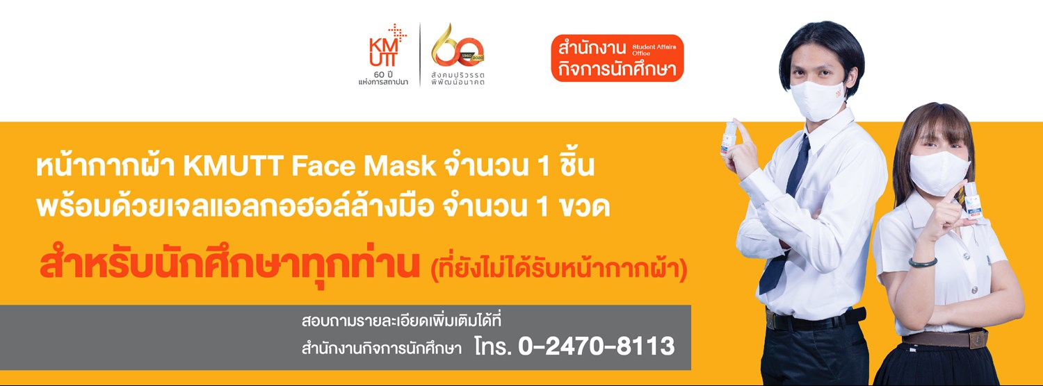 Get your free KMUTT Face Mask and Alcohol Hand Gel now! Zipevent