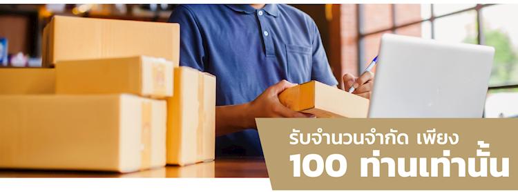 ขายออนไลน์ ง่ายนิดเดียว... ทำ e-Commerce อัพยอดขาย เพิ่มรายได้ Zipevent